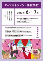 アーツマネジメント講座2017