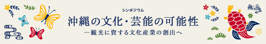沖縄県主催アーツマネジメント講座2016 特別講座トークセッション&ライブパフォーマンス