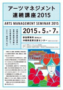 okinawarenzokukouza2015_flyer_omote2