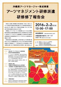 H26okinawa kenshuu_houkokukai flyer