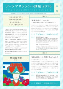 ○okinawa seminar2016_July