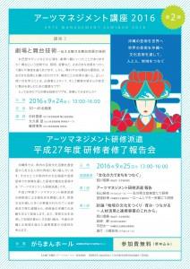 okinawa seminar2016_september