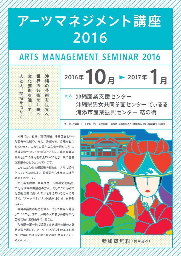 okinawa seminar2016