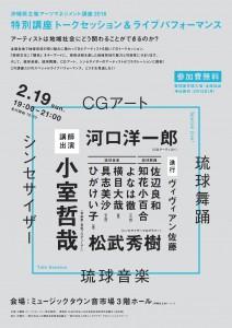 okinawa_specialseminar2016