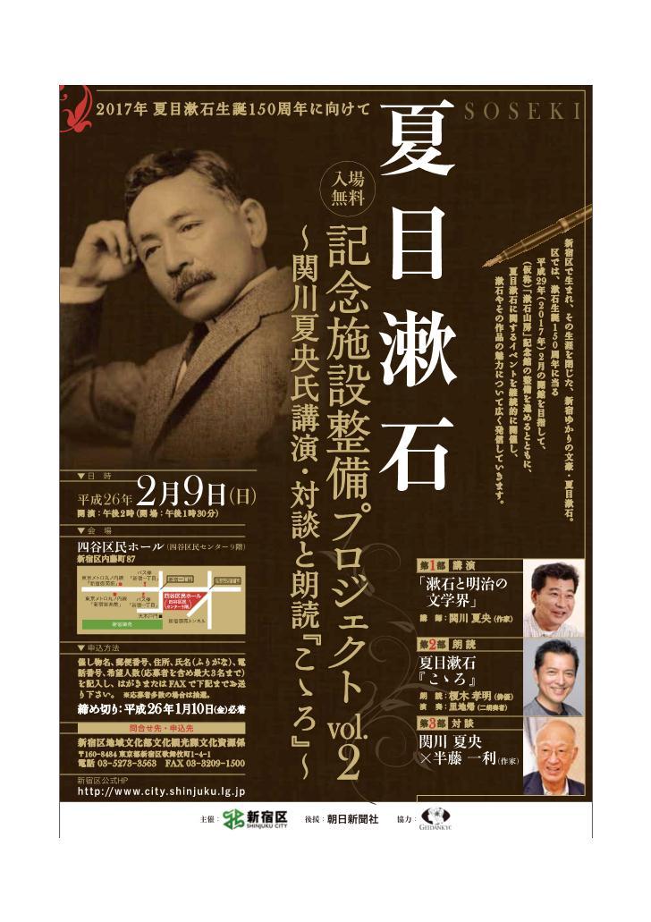夏目漱石記念施設整備プロジェクトvol.2~関川夏央氏講演・対談 ...